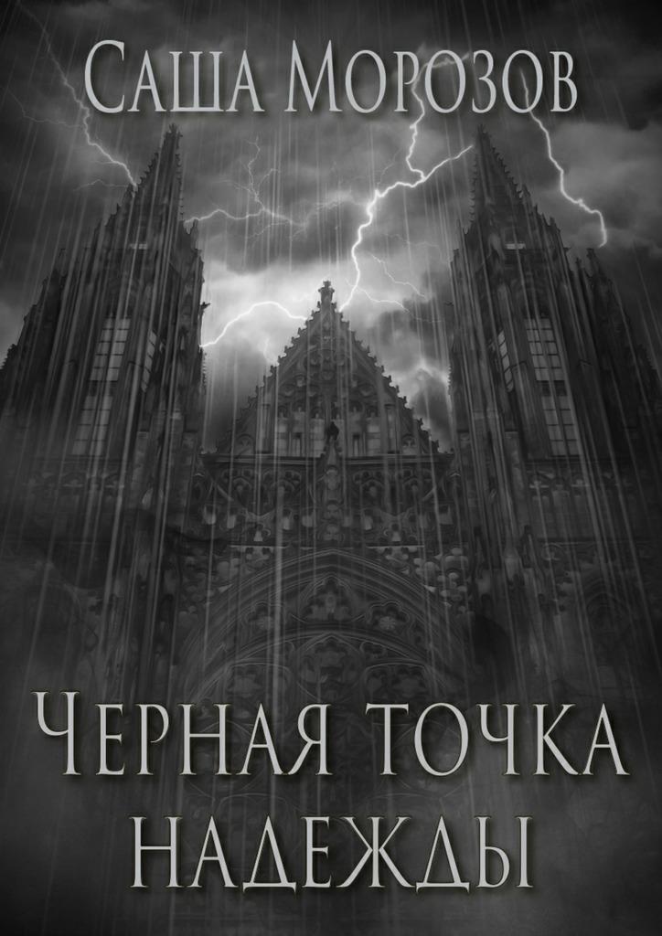 Саша Морозов - Черная точка надежды