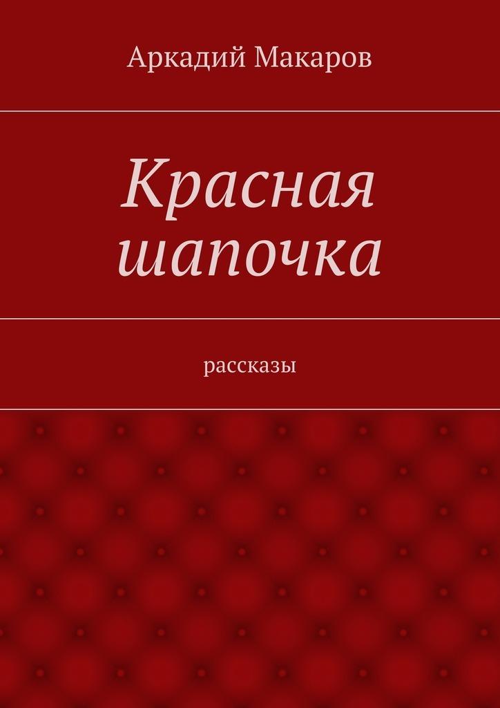 напряженная интрига в книге Аркадий Макаров