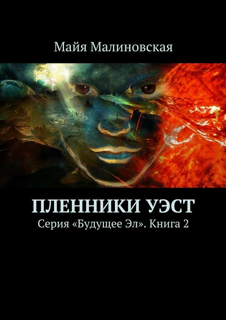 обложка книги static/bookimages/22/67/80/22678075.bin.dir/22678075.cover.jpg