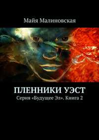 Малиновская, Майя Игоревна  - ПленникиУэст. Серия «Будущее Эл». Книга2