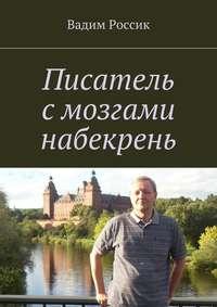 Россик, Вадим  - Писатель с мозгами набекрень