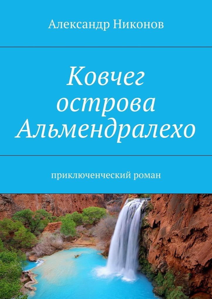 Ковчег острова Альмендралехо. приключенческий роман
