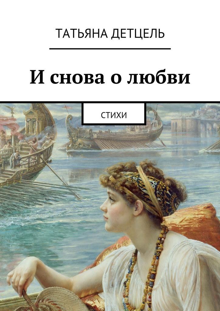 Татьяна Детцель И снова  любви. Стихи