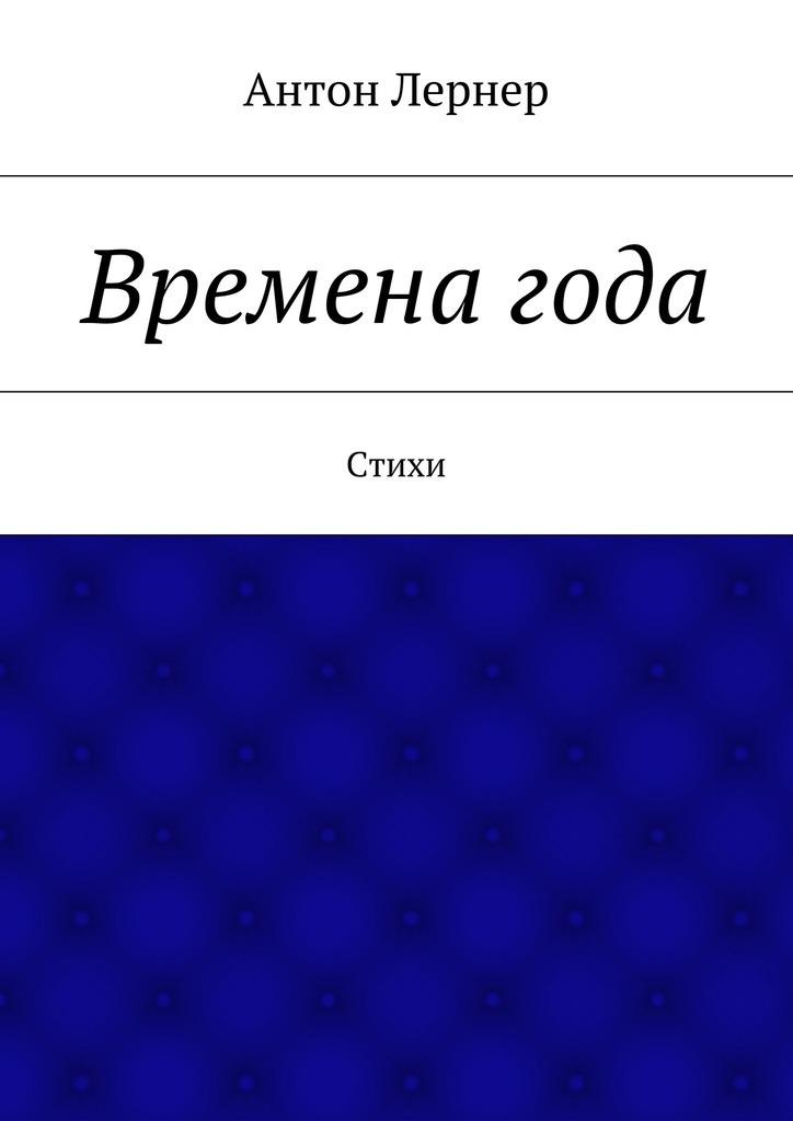Антон Лернер Временагода. Стихи стихи четырнадцатого года
