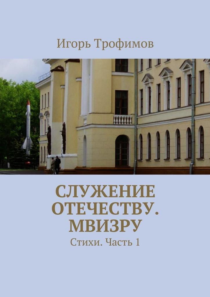 занимательное описание в книге Игорь Трофимов