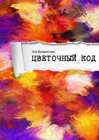 Выхристюк, Зоя  - Цветочный код