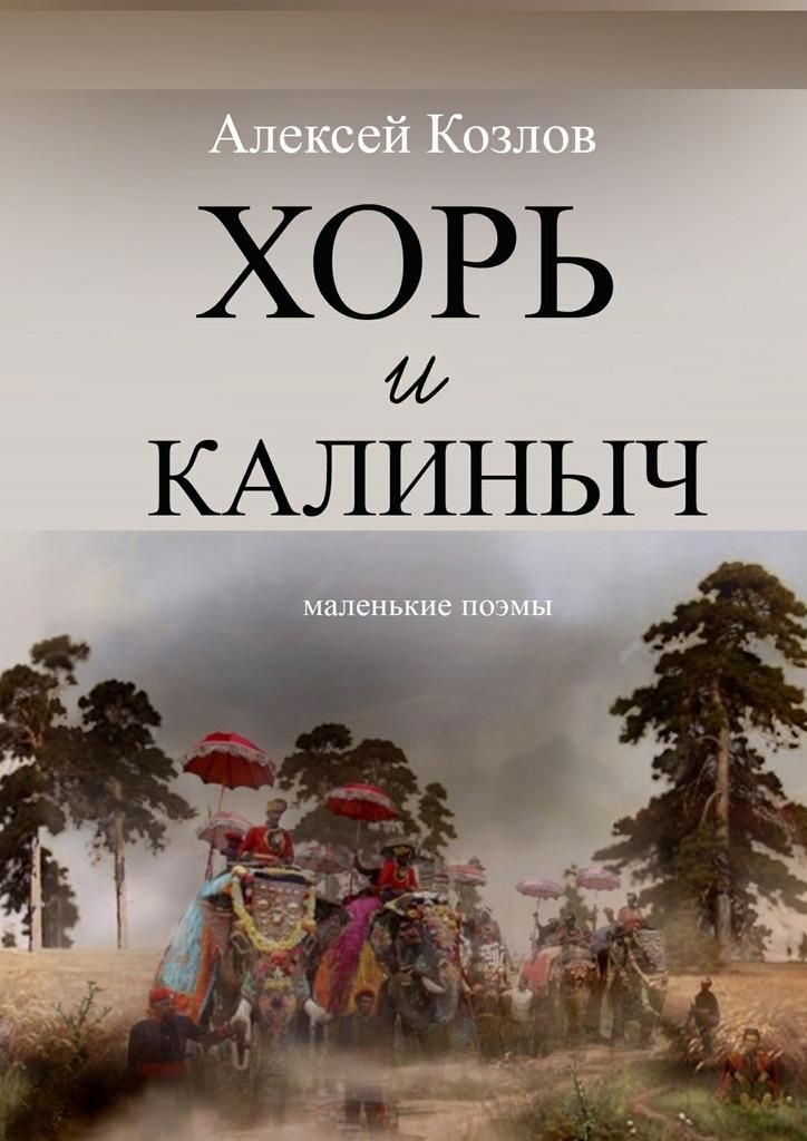 Алексей Козлов Хорь и Калиныч. Маленькие поэмы