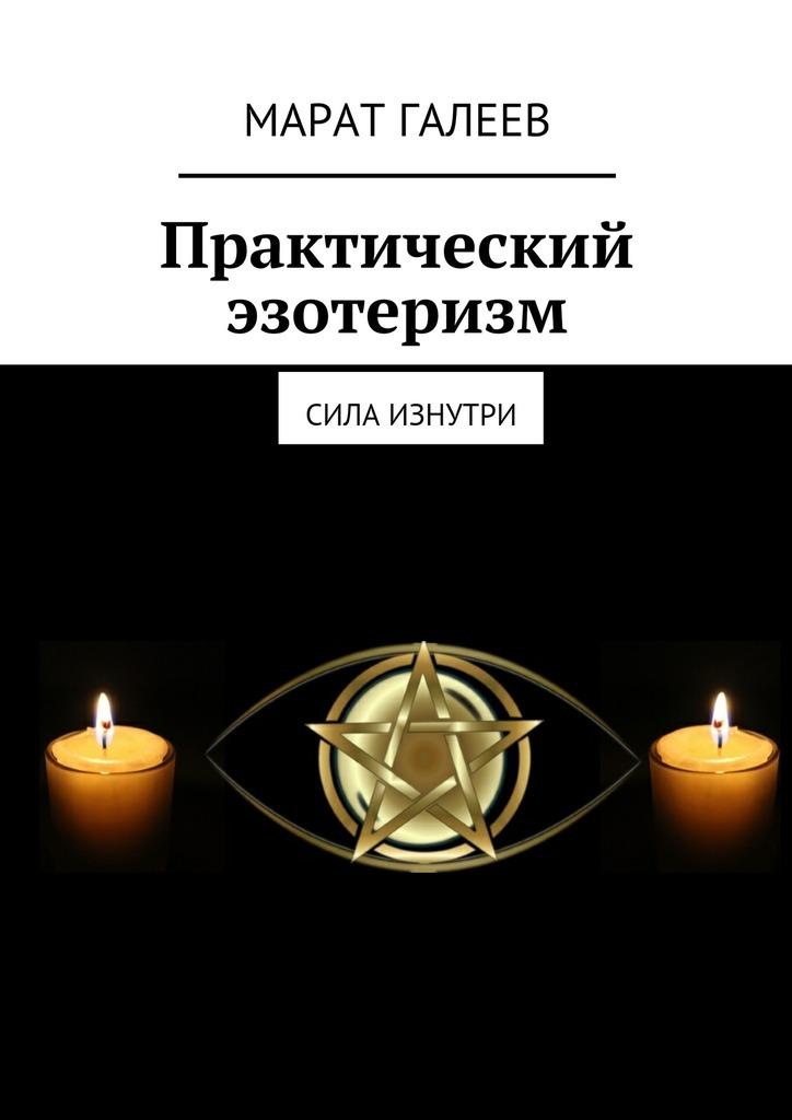 Марат Галеев бесплатно