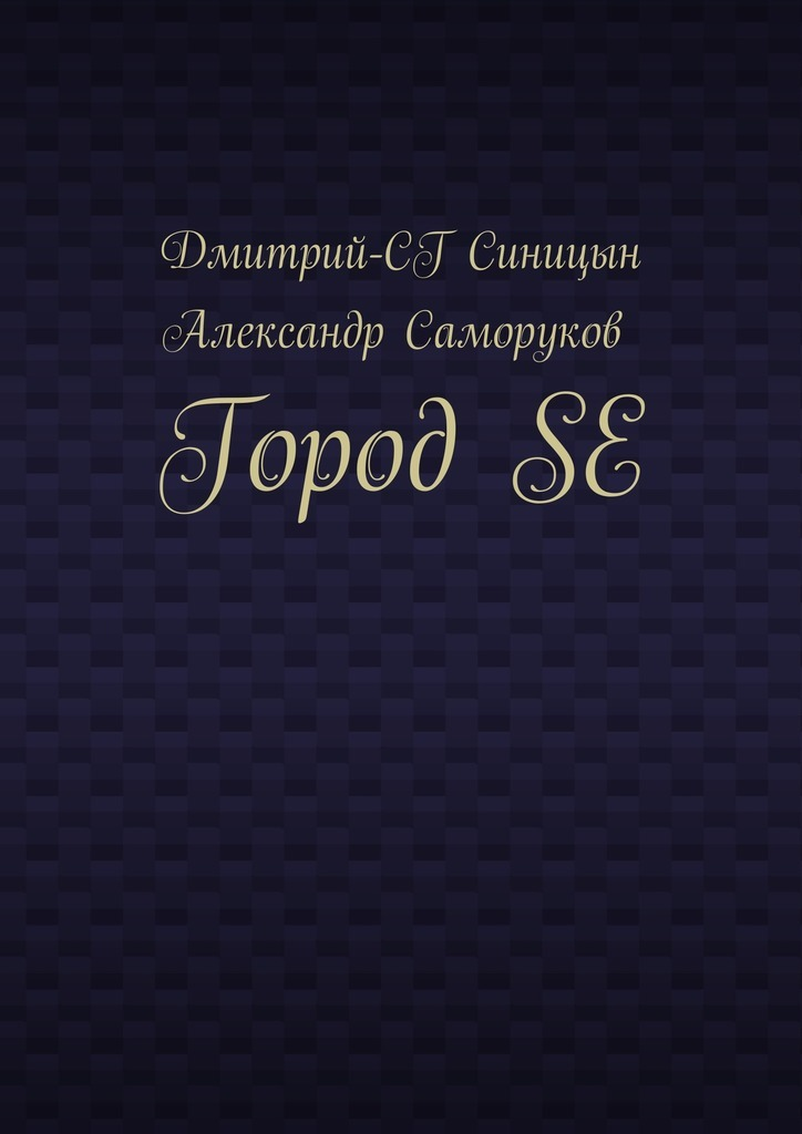 Дмитрий-СГ Синицын ГородSE