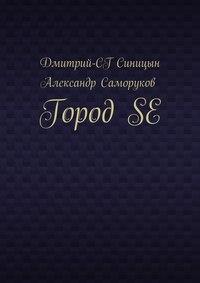 Синицын, Дмитрий-СГ  - ГородSE