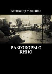 Молчанов, Александр  - Разговоры о кино