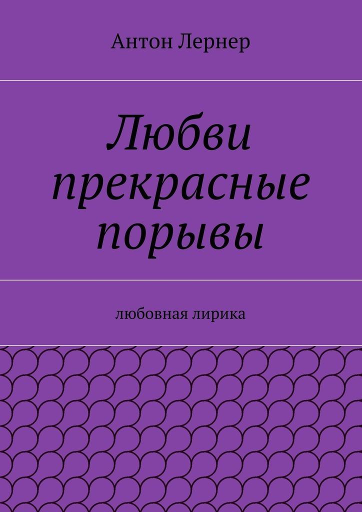 Антон Лернер бесплатно
