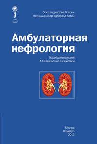 авторов, Коллектив  - Амбулаторная нефрология