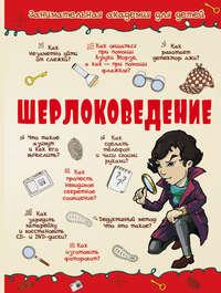 Мерников, Андрей  - Шерлоковедение