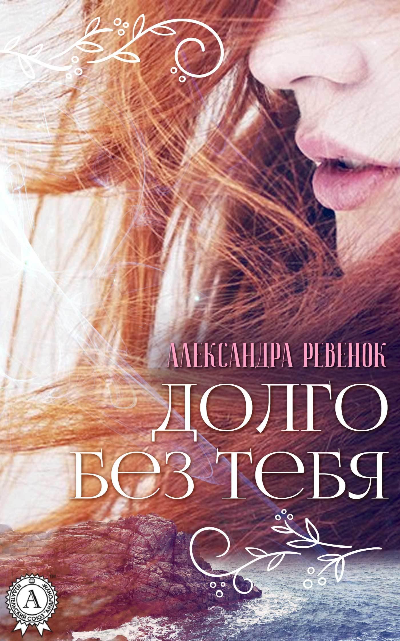 Александра Ревенок бесплатно