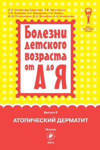 - Атопический дерматит