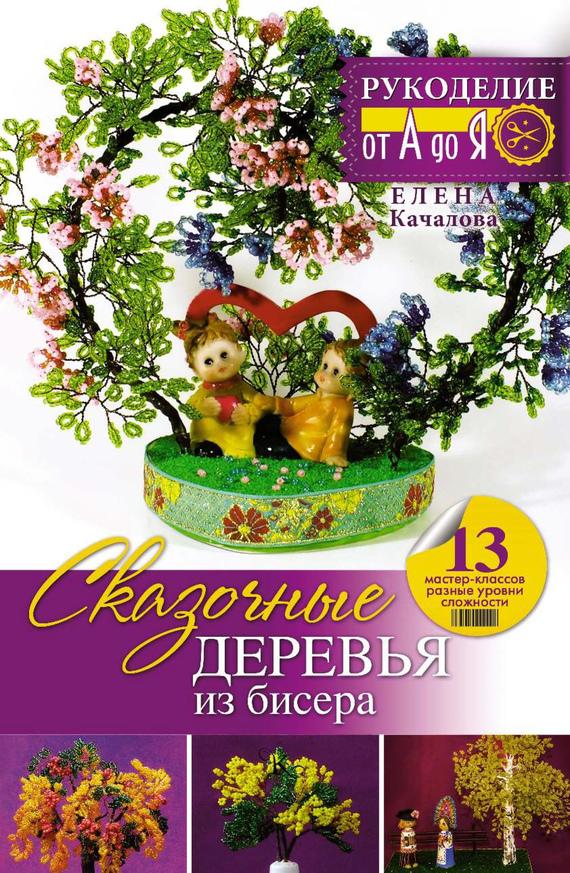 Елена Качалова Сказочные деревья из бисера качалова елена олеговна деревья из бисера