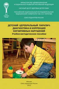 - Детский церебральный паралич: диагностика и коррекция когнитивных нарушений. Учебно-методическое пособие