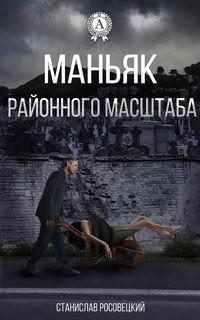Станислав Росовецкий - Маньяк районного масштаба