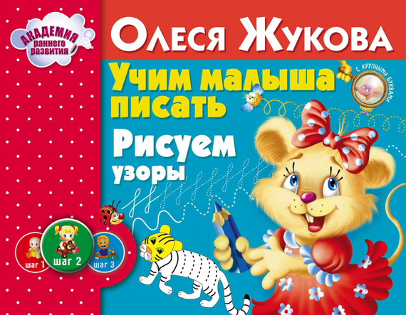 Олеся Жукова Учим малыша писать. Рисуем узоры карандаш картинки для детей нарисованные