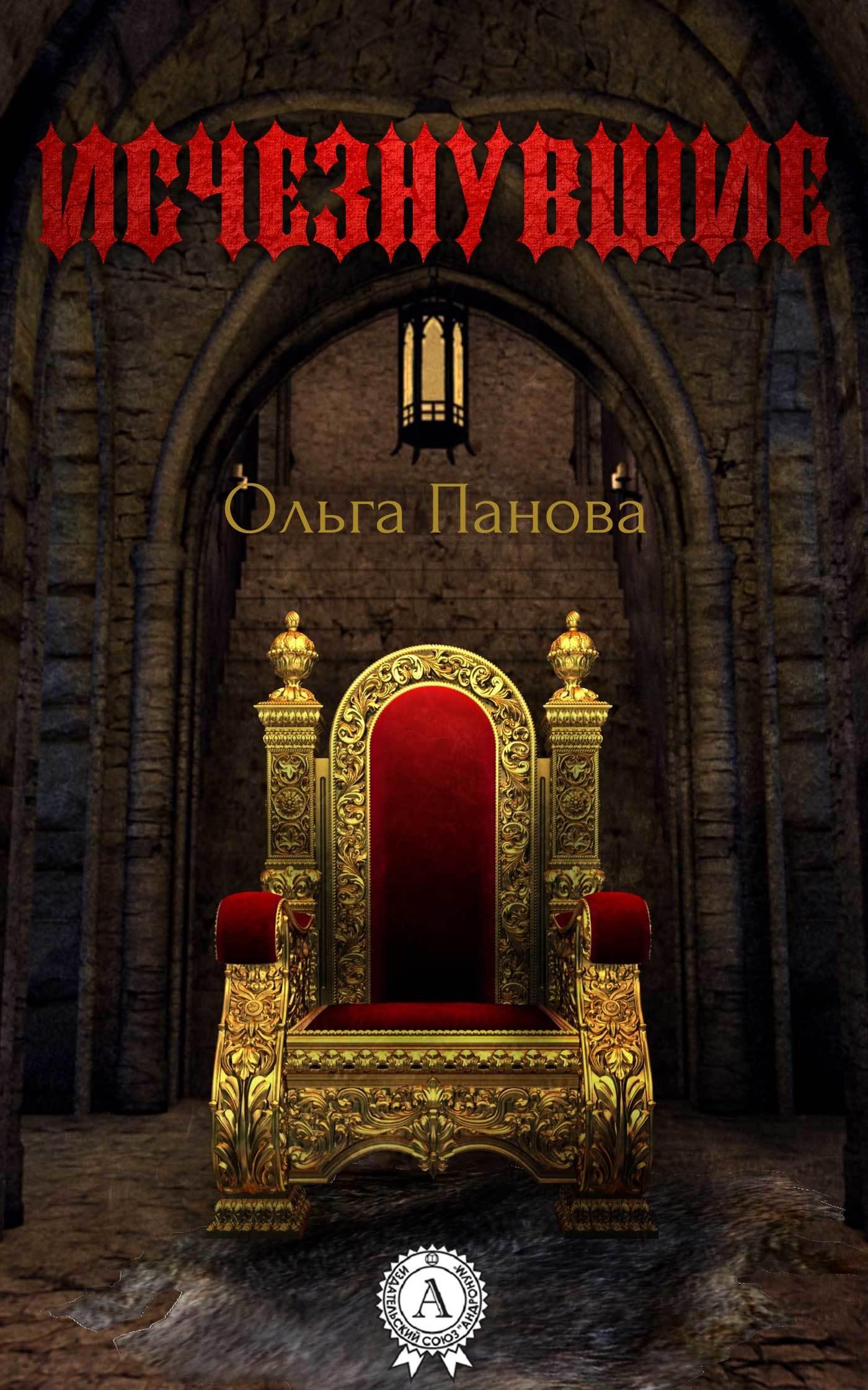 Ольга Панова - Исчезнувшие