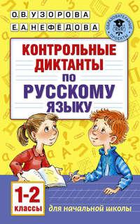 Узорова, О. В.  - Контрольные диктанты по русскому языку. 1-2 классы (учителям и родителям)