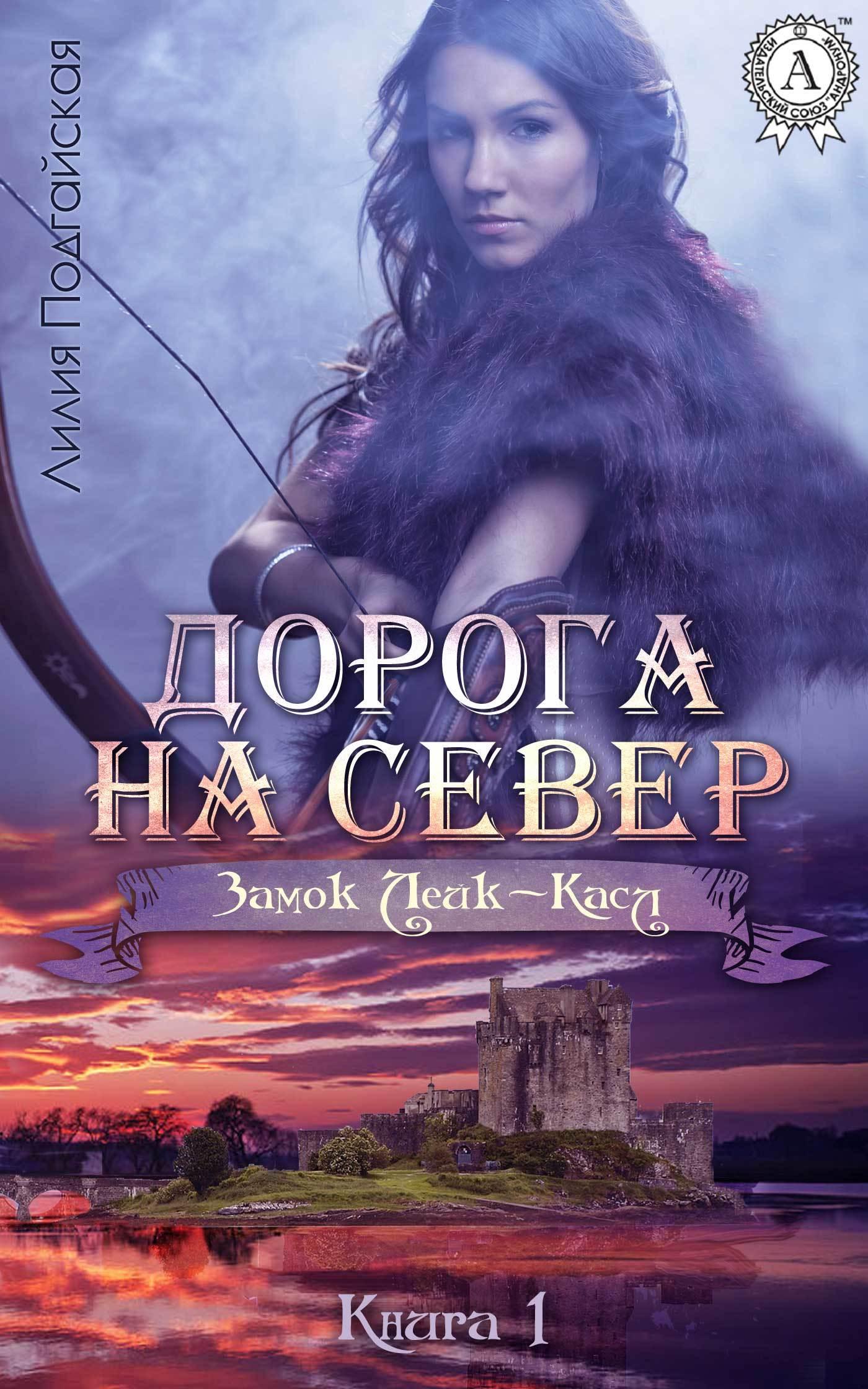 Лилия Подгайская бесплатно