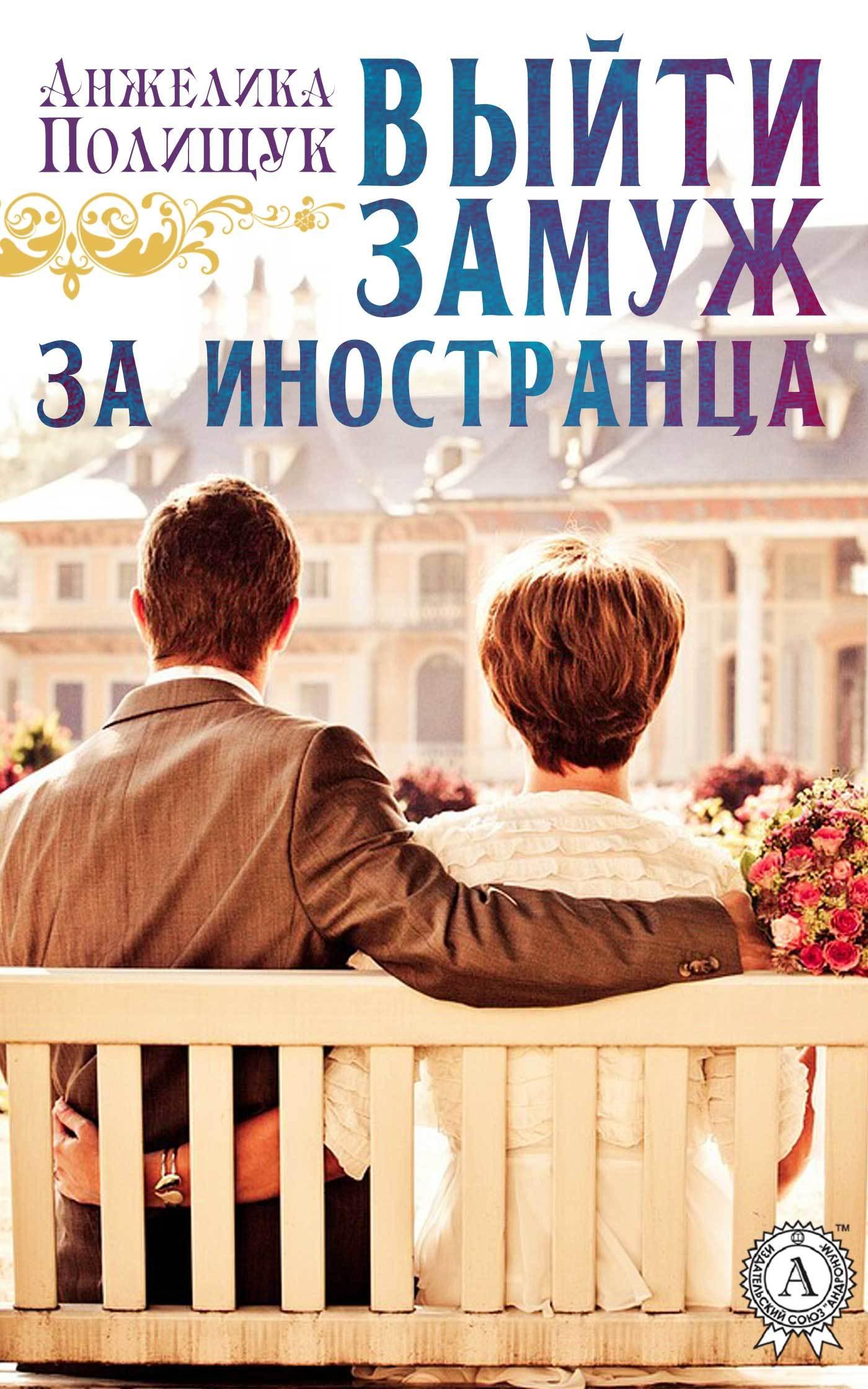 Скачать Выйти замуж за иностранца бесплатно Анжелика Полищук