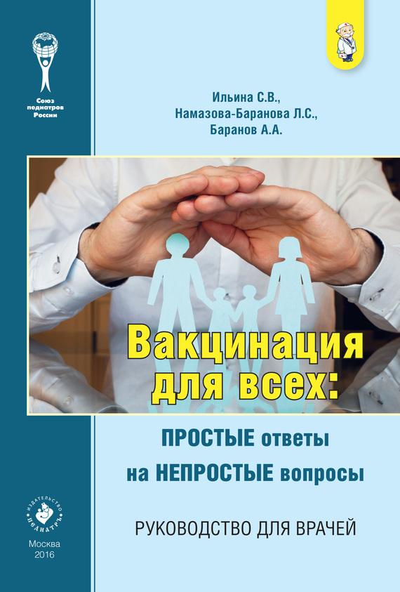 А. А. Баранов Вакцинация для всех: простые ответы на непростые вопросы. Руководство для врачей айнден р спросите у медиума ответы на ваши часто задаваемые вопросы о духовной жизни