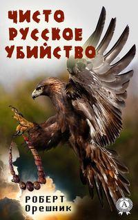 Орешник, Роберт  - Чисто русское убийство