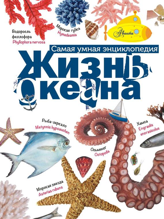 А. В. Тихонов Жизнь океана т м лаенко фауна водных моллюсков беларуси