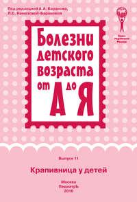 авторов, Коллектив  - Крапивница у детей