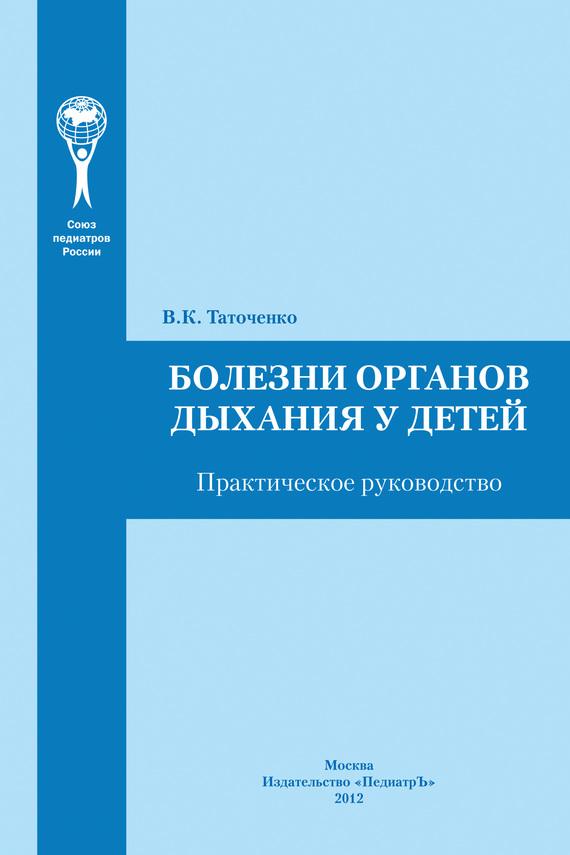В. К. Таточенко Болезни органов дыхания у детей. Практическое руководство