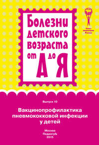 авторов, Коллектив  - Вакцинопрофилактика пневмококковой инфекции у детей