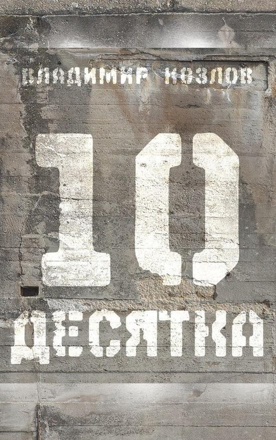 Владимир Козлов Десятка (сборник) владимир козлов седьмоенебо маршрут счастья