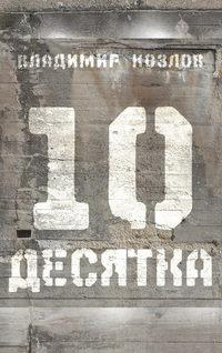 Козлов, Владимир  - Десятка (сборник)