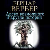 Вербер, Бернар  - «Древо возможного» и другие истории