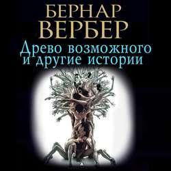 «Древо возможного» и другие истории