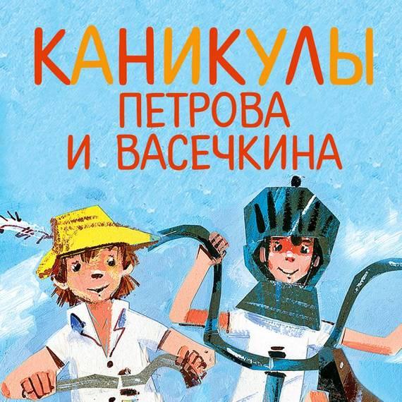 Владимир Алеников Каникулы Петрова и Васечкина