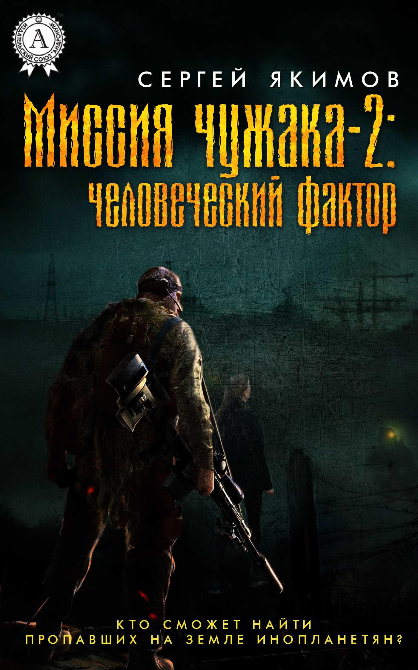 Сергей Якимов бесплатно