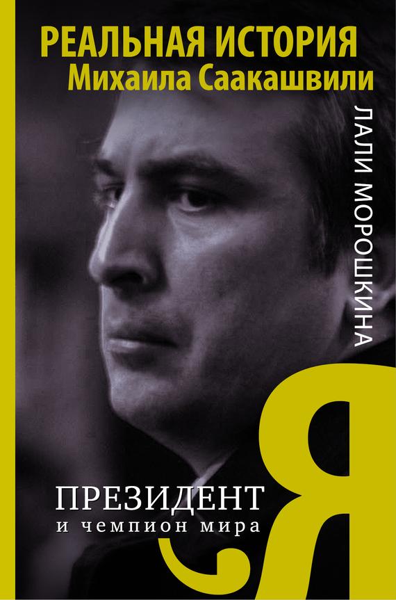 Лали Морошкина Я, президент и чемпион мира азаров н я украина на перепутье записки премьер министра