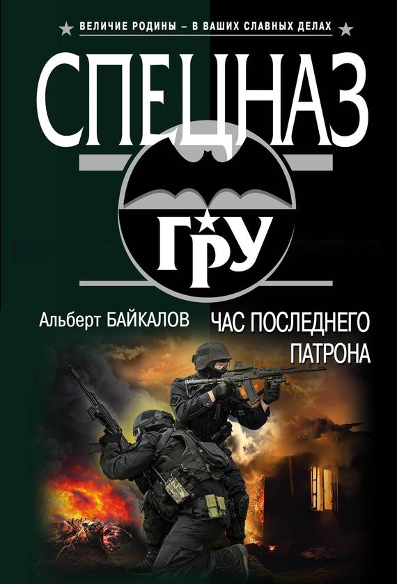 Альберт Байкалов Час последнего патрона атаманенко и лицензия на вербовку