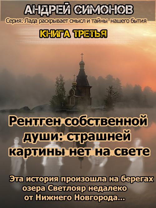 Андрей Симонов Рентген собственной души: страшней картины нет на свете что просят в 7 роддом нижнего новгорода