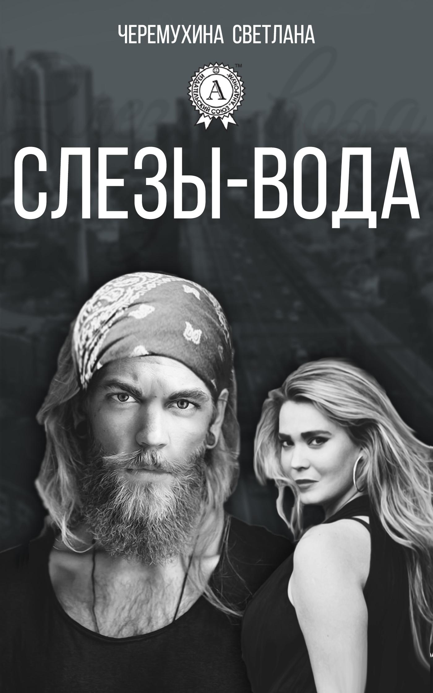 Светлана Черемухина Слезы-вода пятак есть а ничего не купить что это