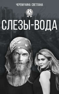 Черемухина, Светлана  - Слезы-вода