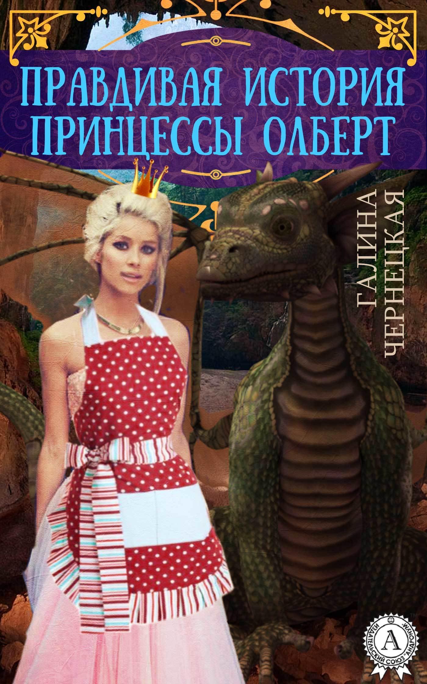 Скачать Правдивая история принцессы Олберт бесплатно Галина Чернецкая