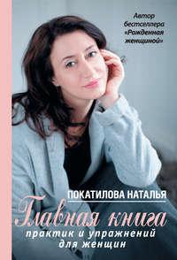 - Главная книга практик и упражнений для женщин