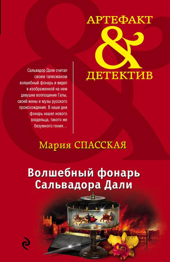 Мария Спасская бесплатно