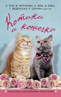 - Котики и кошечки (сборник)