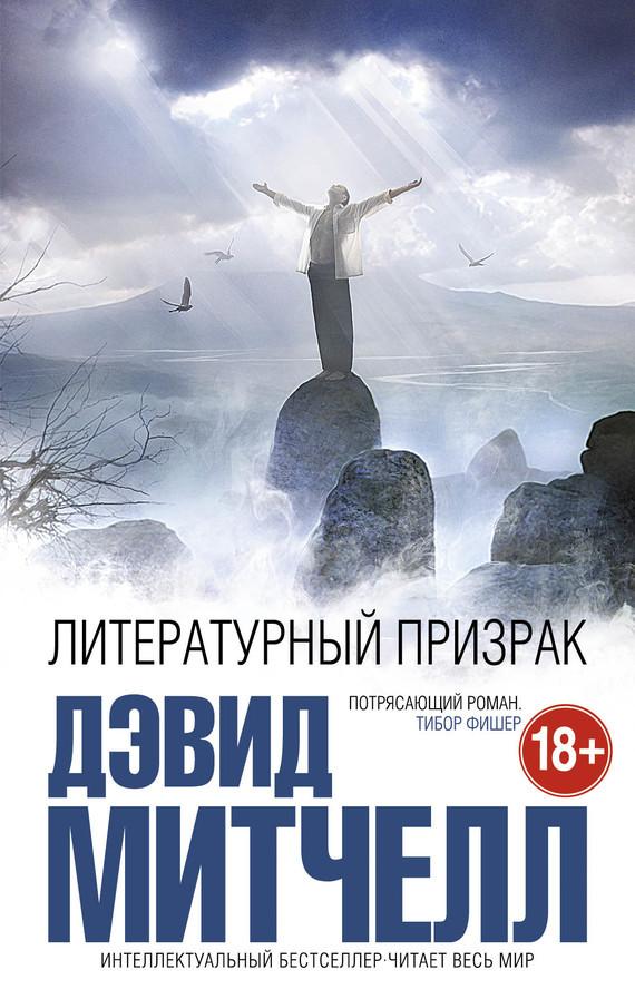 Обложка книги Литературный призрак, автор Митчелл, Дэвид